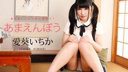 Amaenbô Vol.32 :: Ichika Himari
