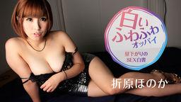 White Puffy Tits: Afternoon Sex Honoka Orihara