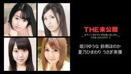 The Undisclosed: Cock After Masturbation 2 Yuuna Himekawa, Honoka Suzunami, Himawari Natsuno, Miyuu Usagi