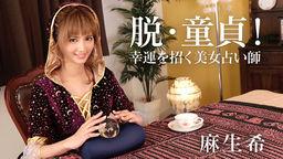 Virgin Boy And Lucky Augur Girl Nozomi Aso
