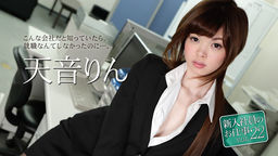 The Work For New Employee Vol.22 Rin Amane