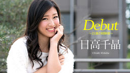 Debut Vol.47: The Experience Of A 21 Years Old Girl Chiaki Hidaka