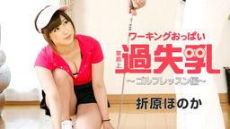 Working Tits: Golf Lesson Honoka Orihara