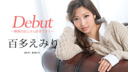 Debut Vol.48: Loves Old Guy So Much Emiri Momota