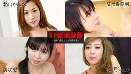 The Undisclosed: Loves BJ More Than Daily Meals Kanna Kitayama, Mihane Yuki, Ai Misaki, Juri Kisaragi