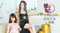 LIke The Butterflies: The Soapland In The Pink Street (5) Hina Hoshizaki, Ai Kamijo