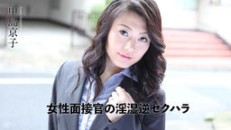 Sexual Harassment From Sexy Interview Lady Kyoko Nakajima