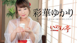 Luxury Adult Healing Spa: Forgive Me For My Gross Sexual Appetites Yukari Ayaka