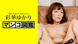 Close Up Pussy: Yukari Ayaka