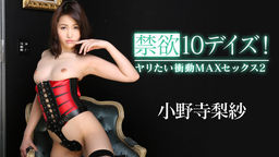 Maximal Impulse After 10 Days Of Abstinency, 2 Risa Onodera