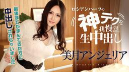Challenge Angelia Mizuki