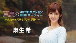 真夏のAVプロダクションBBQパーティー 〜スカートで来るアンタが悪い〜::麻生希