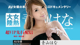 081018-724 The Continent Full Of Hot Girl, File.063 Hana Aoyama