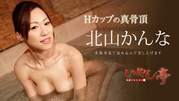 Luxury Adult Healing Spa: Cover By Pretty Tits Kanna Kitayama