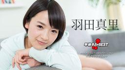 Quick Shooting: The Best of Mari Haneda, Part 2