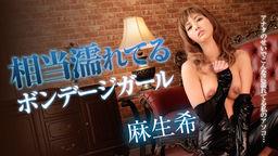 Wet Bondage Girl Nozomi Aso