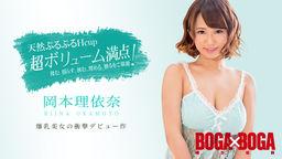 BOGA x BOGA - The Praise From Riina Okamoto