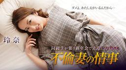 Dōkyūsei ga Tsudou Shin'nenkai de Jissai ni Sonzai-suru Furin Tsuma no Jôji :: Rena