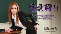 Virgin Hunter: First Time Anal Sex Of Busty Cadet Teacher Kanna Kitayama