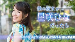 If My Girlfirend Is Hina Hoshizaki
