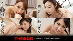The Undisclosed: She Likes To Stimulate Glans Ruri Tachibana, Kaon, Fumino Mizutori, Runa Kanda