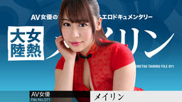 The Continent Full Of Hot Girl: File.071 Meirin