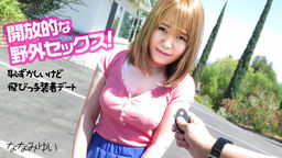 Open Public Sex: Shy Dating With Remote Rotor Yui Nanami