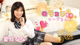 Soapland With Young Girl Only, 8 Nana Natsume