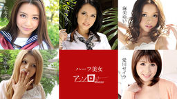 The Anthology Of Mixed-blood Beauties Mei Matsumoto, Sara Mizuhara, Yui Asami, Seira Aikawa, Maria Ozawa