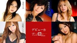 The Collection Of Debut Videos Azumi Hanasaiki, Anri Hoshizaki, nao., Yu Shiraishi, Megumi Haruka