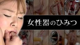 女性器のひみつ ①