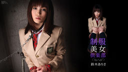 School Girls Uniform Club Vol.10 Arisa Suzuki