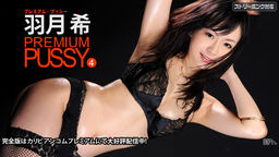PREMIUM PUSSY 4 特別編集版 羽月希