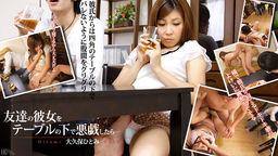 오오쿠보 히토미 친구의 그녀를 테이블 아래로 장난하면 ...
