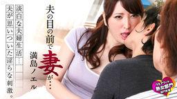 夫の目の前で妻が 〜ウチの妻抱かせます〜 満島ノエル