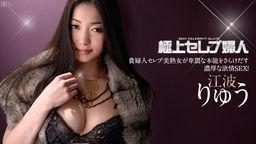 極上セレブ婦人 Vol.6 RYU (江波りゅう)