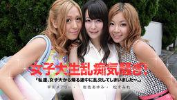 소나무 제비꽃 이와사 아유미 하야카와 메리 우리, 여대에서 돌아 오는 길에 난류 나누고 버렸습니다 ~