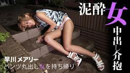 하야카와 메리 (타치바나 아이리) 만취 하녀 사정 간호