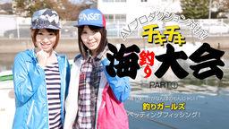 楓乃들 꽃 桜瀬奈 AV 프로덕션 대항 치키 치키 바다 낚시 대회 PART1