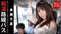 痴漢路線バス 〜噂の潮吹き痴漢痴女〜 来栖千夏