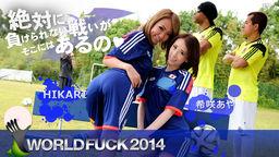 カリビアンコムカップ 〜ワールドファック2014〜 希咲あや HIKARI
