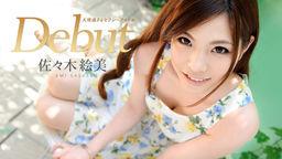 Debut Vol.13 ��ŷ�Ȳ�륻�����������ɥ�� �����ڳ���