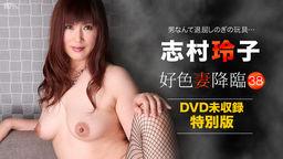 好色妻降臨 38 〜DVD未収録映像〜 志村玲子