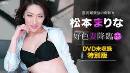 好色妻降臨 37 〜DVD未収録映像〜 松本まりな