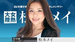 女熱大陸 File.041 松本メイ