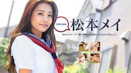 松本メイの家事オンチ検証 松本メイ
