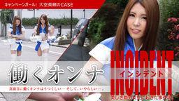 働くオンナINCIDENT 〜キャンペーンガール:大空美緒のCASE〜 大空美緒 一ノ瀬麗花