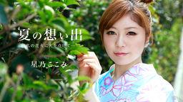 夏の想い出 Vol.9 星乃ここみ