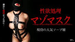 性欲処理マゾマスク 〜顔出しNGなのに〜 性欲処理マゾマスク 02号