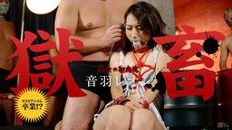 獄畜16 〜美女の恥肉塊〜 音羽レオン